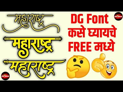 Download Video DG Font Free Dawnload   DG Font Calligraphy Font Marathi   DG Font कसे घ्यायचे   DGtal Editz DG Font