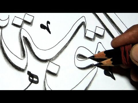 Download Video Double pencil : calligraphy writing tutorial – Arabic art of calligraphy
