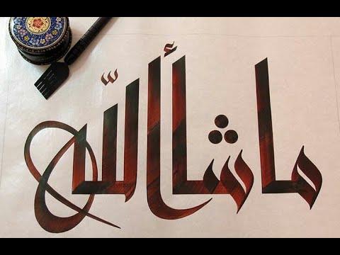 Download Video How to Write MA SHA ALLAH – Arabic Calligraphy || Islamic Calligraphy – Ramzan Special
