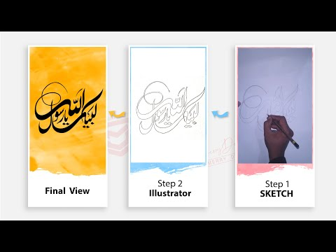 Download Video Labaik Ya Rasool Allah Calligraphy ★ Sketch to Vector ★ Arabic Calligraphy ★Adobe Illustrator★