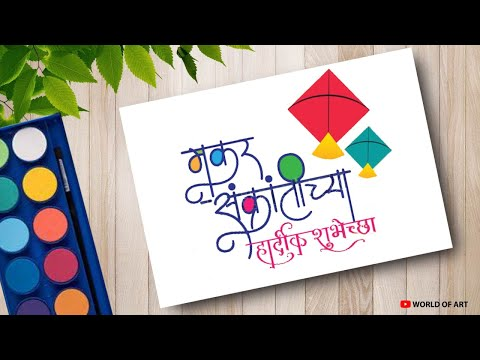 Download Video Marathi Sankranti lettering for beginners | How to draw Marathi calligraphy