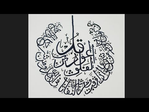 Download Video Surah Al-Falaq(سورة الفلق)Calligraphy