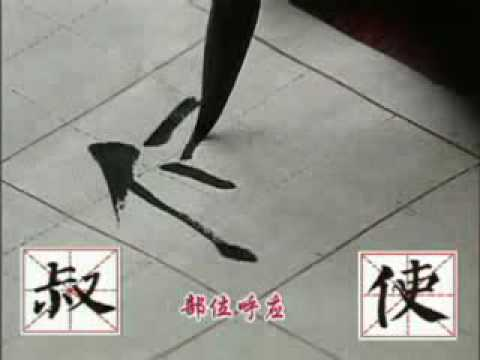Download Video Yan Zhenqing 顏真卿 Chinese Calligraphy lesson