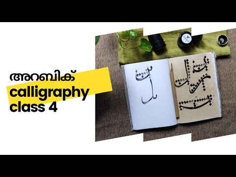 Download Video arabic calligraphy class part4  day 4   shamna nowfal