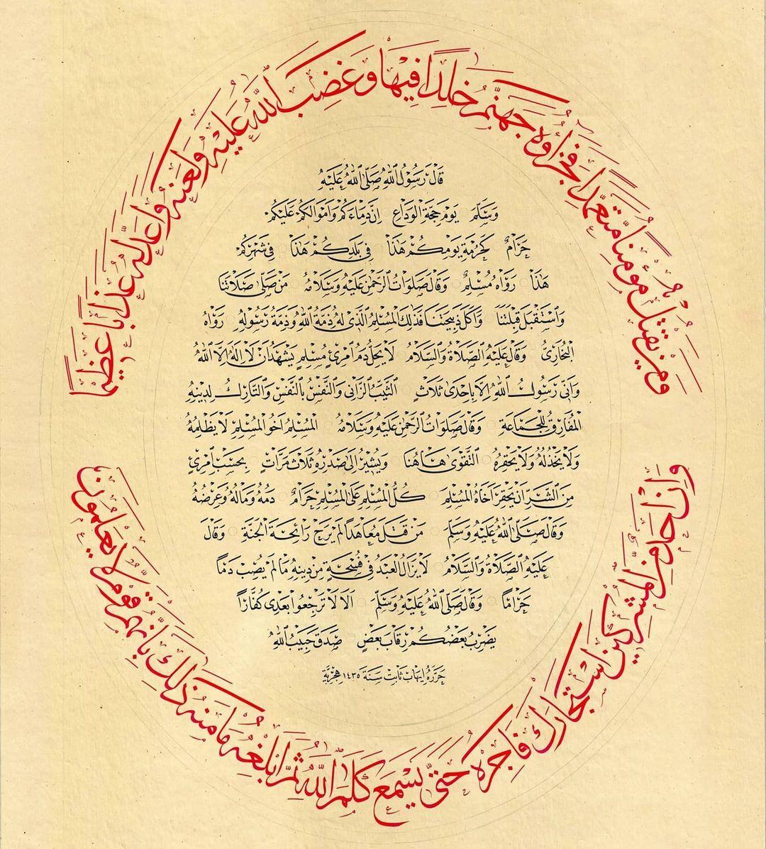 Download karya Kaligrafi Naskhi الخطاط @ehab_thabet لتحميلها بدقة عالية من قناتنا على تلجرام NaskhCalligraphy ، …-naskhcalligraphy