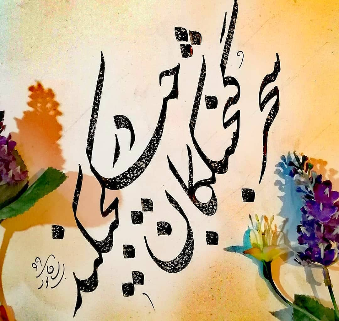 Farisi/Nasta'liq khatestan  ﷽ سحر گنجشککان در جیک جیکند به تسبیح خدای لا شریکند . #خطستان  @khatestan #خطاط… 385