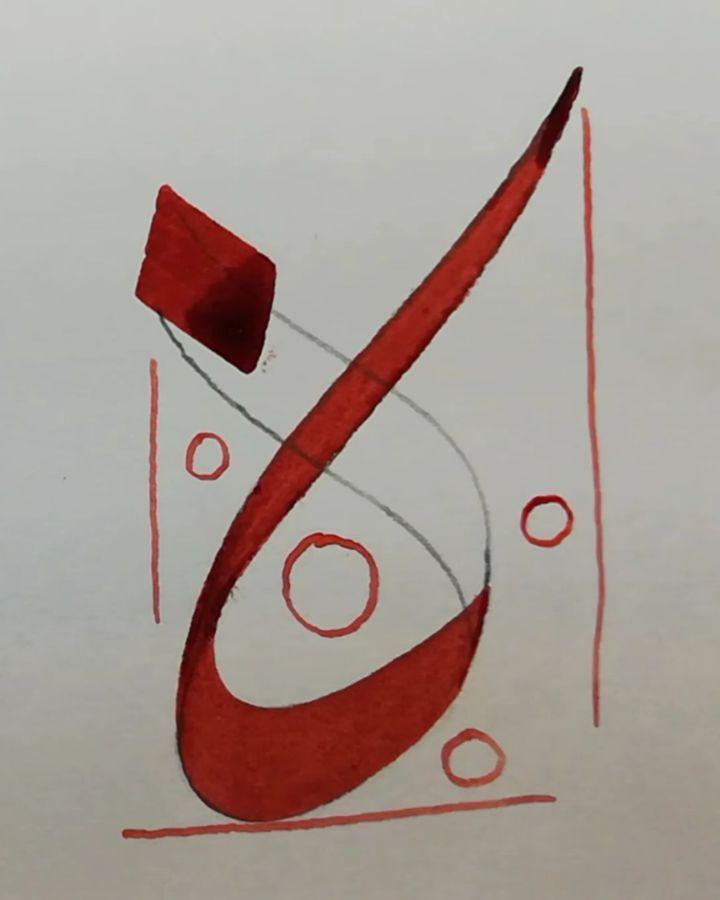 Hattat Kasım Kara قاسم قاره  Güzel he.. ه.. #hattat #islamicart #hatsanatı #sanat #art #kasımkara #tezhip #خط… 849