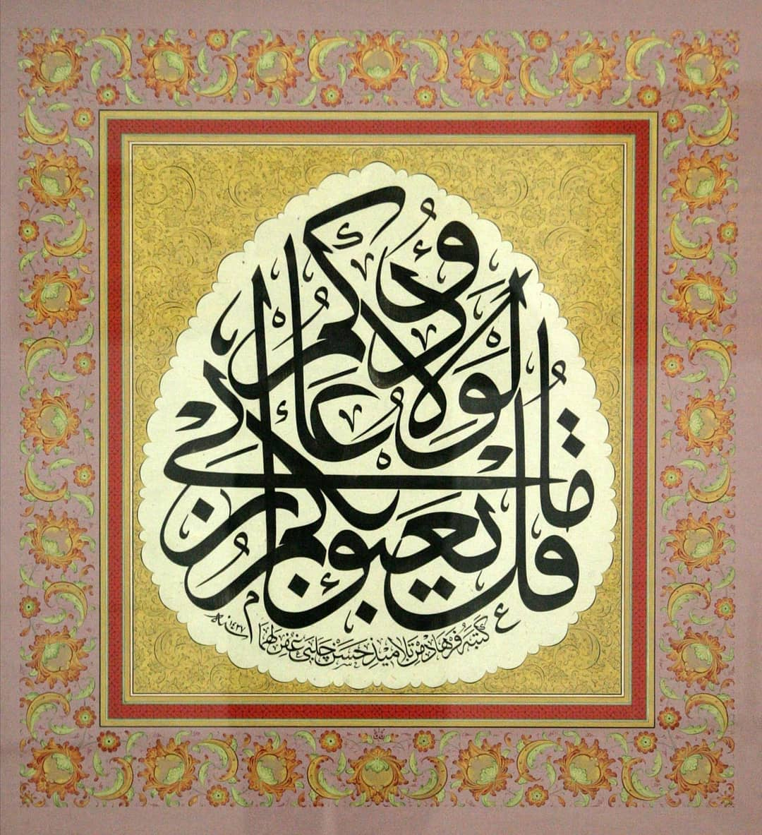 Karya Kaligrafi قل ما يعبؤابكم ربي لو لا دعاؤكم Deki;Duanız olmasa rabbim size niçin kıymet vers…- Ferhat Kurlu