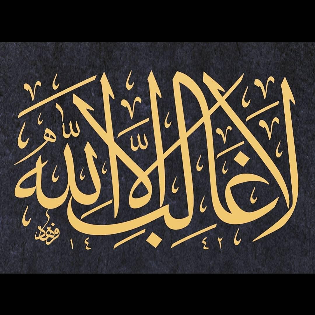 Karya Kaligrafi Lâ ğalibe illallah. Allahtan başka gâlip yoktur. Celi sülüs Terkib. Zerendud tas…- Ferhat Kurlu