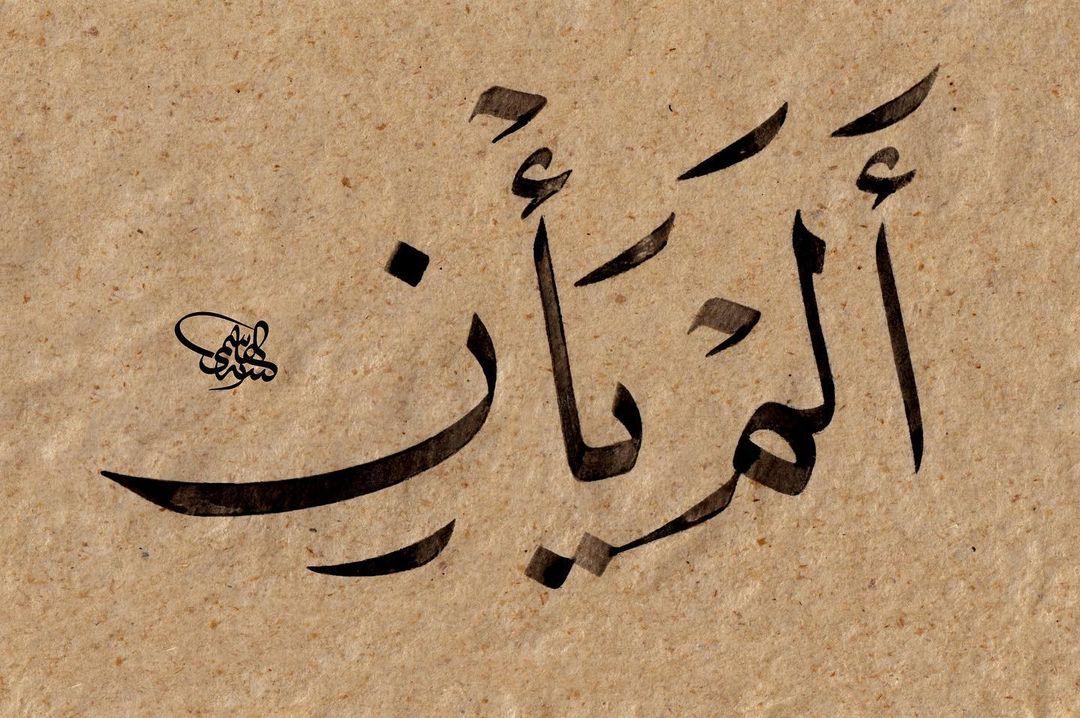 Khat Diwani Ajhalawani/Amr ألم يأن؟… 1712