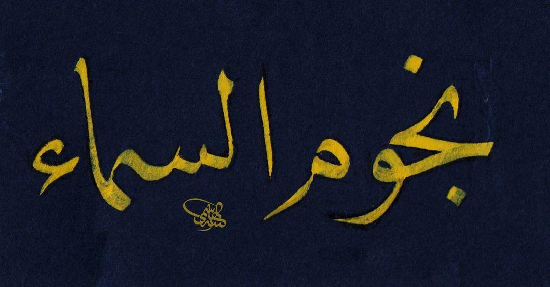 Khat Diwani Ajhalawani/Amr تجربة كتابة النسخ بالاكريليك علي ورق اسود  هذه الطريقة لا تعتمد على المشق فقط بل… 1141