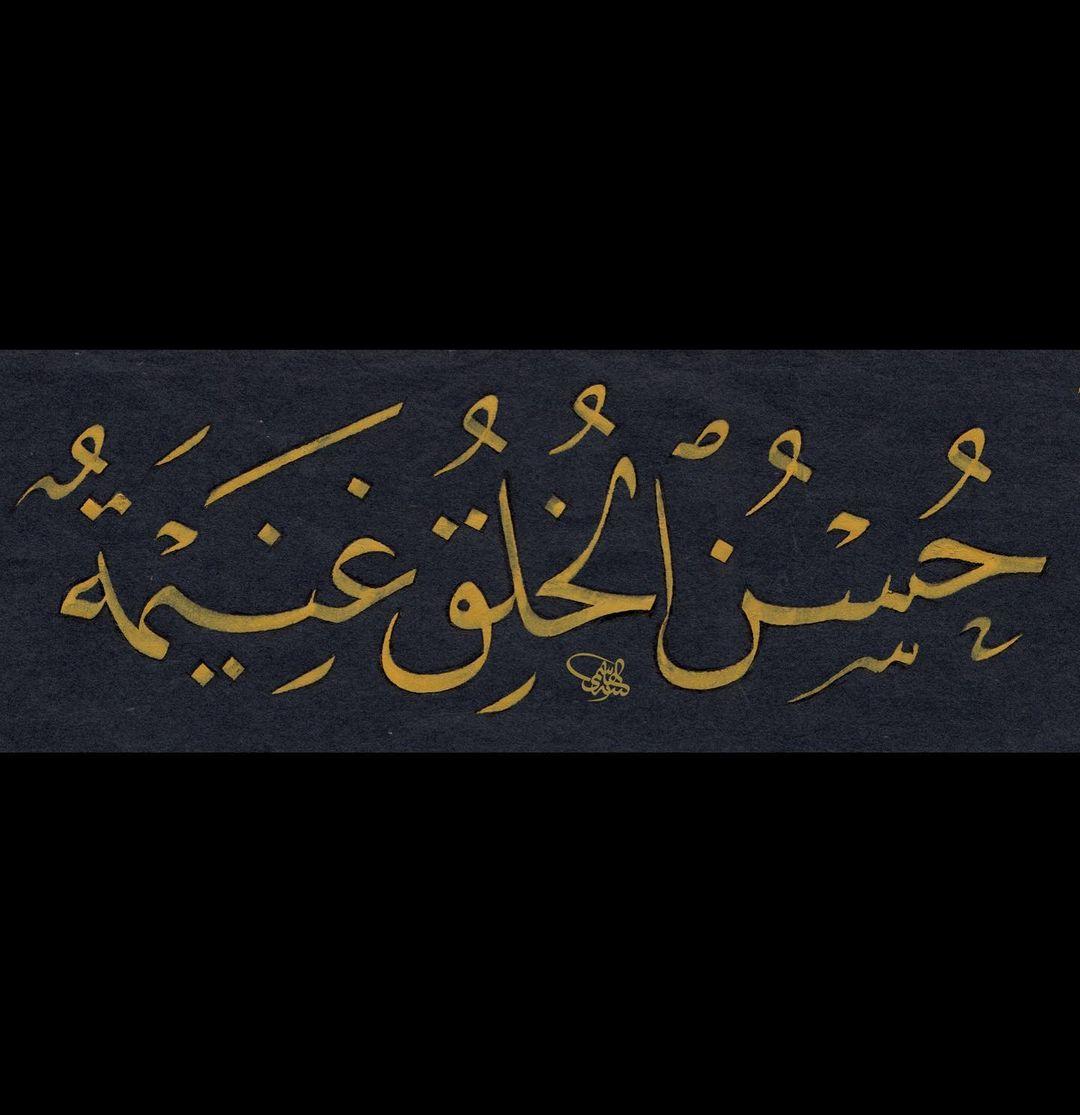 Khat Diwani Ajhalawani/Amr حسن الخلق غنيمة… 2159