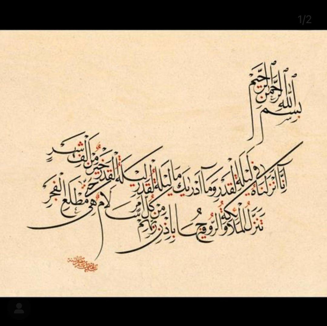 Khat Diwani Ajhalawani/Amr مشاركتي كتابة سورة القدر بخط النسخ الحديث في تقويم @albayrakhat  مع مجموعة من ال… 980