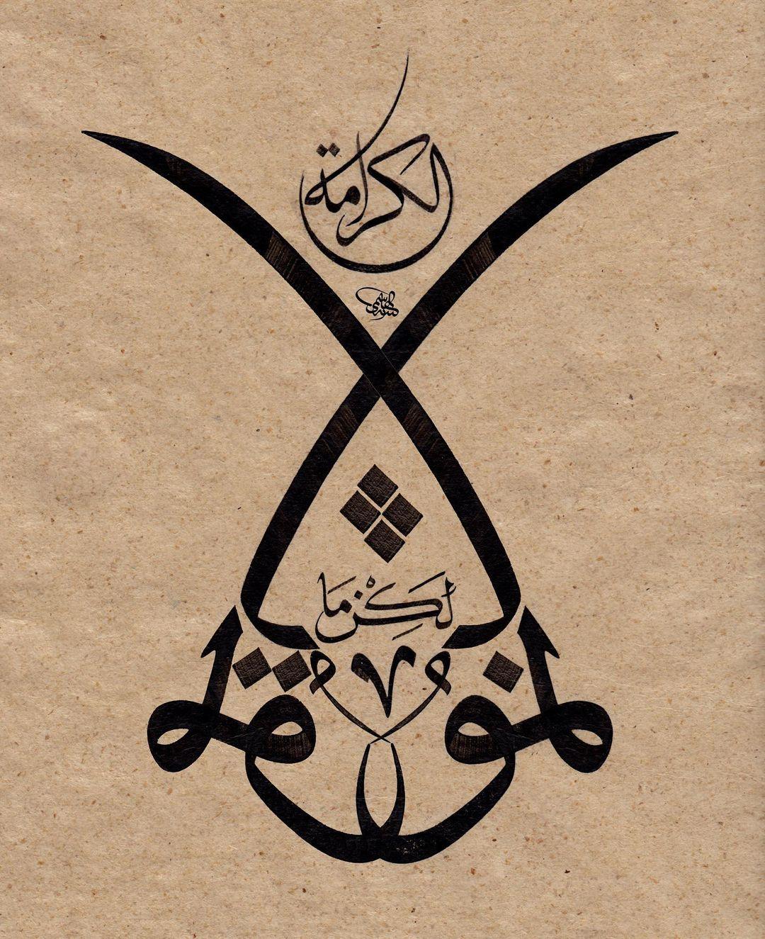Khat Diwani Ajhalawani/Amr نموت لكن ما تموت الكرامة… 1401