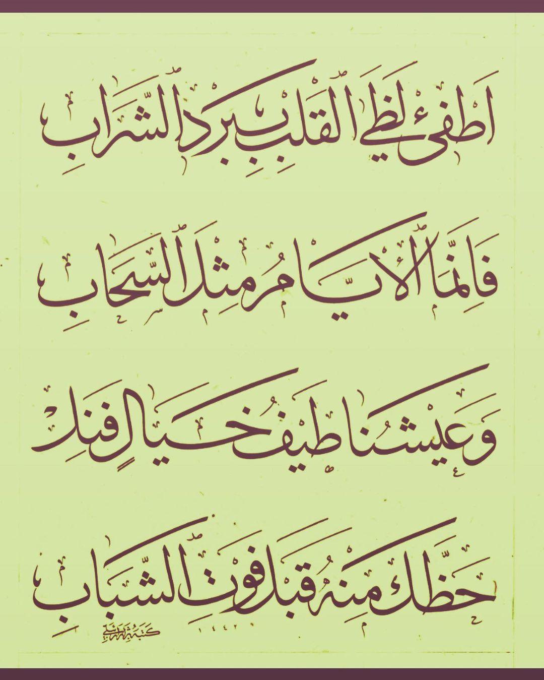 Professional Calligrapher Bijar Arbilly Calligraphy  اطفئ لظي القلب ببرد الشراب .. عمر الخيام #calligraphy #kunst #art #tehran #istan… 268