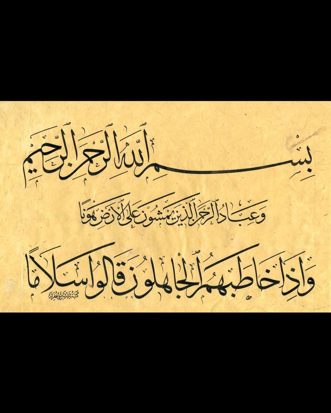 Professional Calligrapher Bijar Arbilly Calligraphy  القران الكريم .. #calligraphy #kunst #art #tehran #istanbul #arabic #london #dub… 235