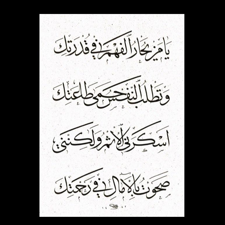 Professional Calligrapher Bijar Arbilly Calligraphy  لوحة جديدة… من رباعيات عمر الخيام اللتي غنتها السيدة ام كلثوم …. #calligraph… 304