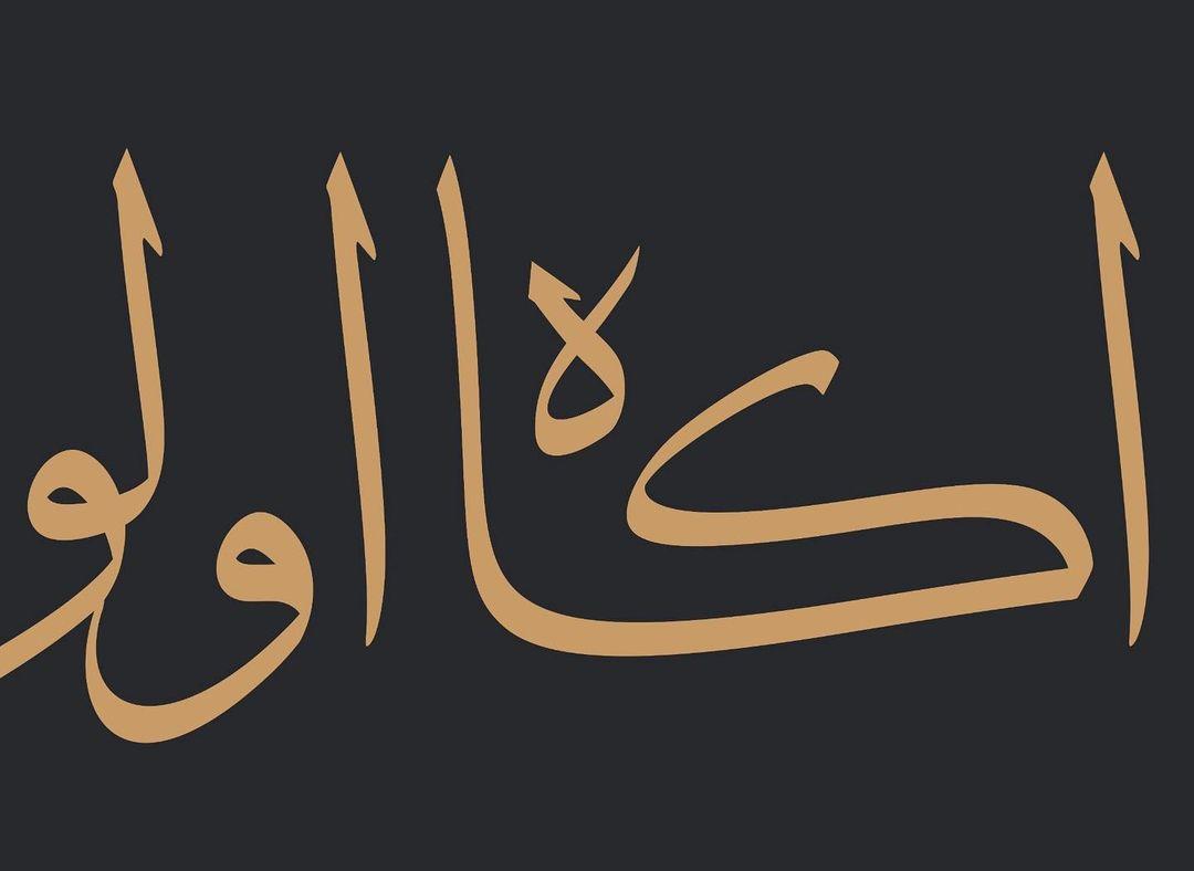 """Thuluth Arabic Calligraphy Omeryildizbursa """"Âgâh olunuz, aşk herkese farzdır. """"  Yusuf Hemedani.  #celisülüs #celisulus #ha… 416"""