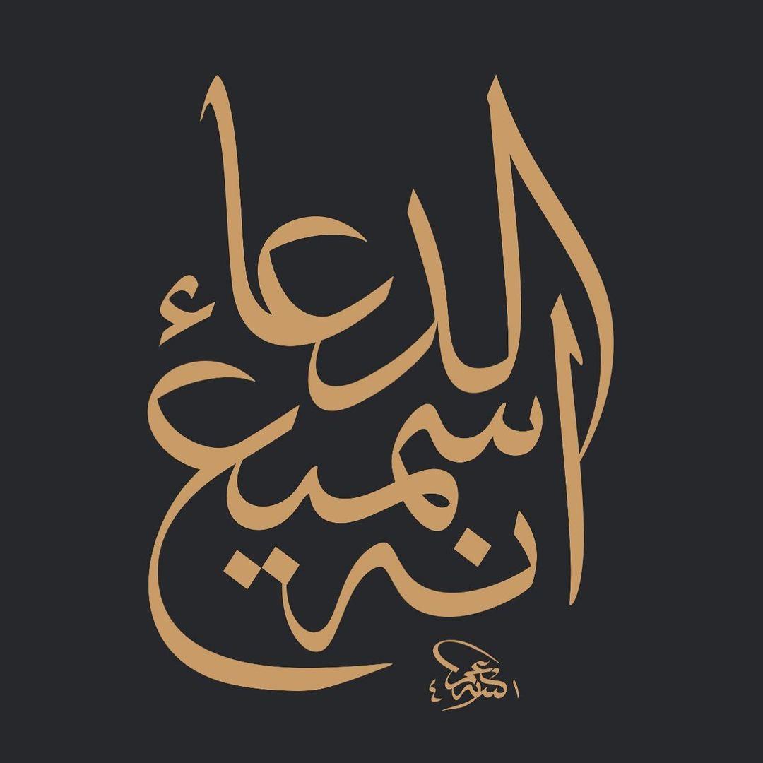 Thuluth Arabic Calligraphy Omeryildizbursa #celisülüs #hatsanatı #islamicart #calligraphy #islamiccalligraphy #art #artwork… 365