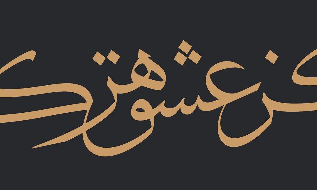 Thuluth Arabic Calligraphy Omeryildizbursa #sülüs #sulus #sülüshattı #hatsanatı #islamicart #islamiccaligraphy #art #artwor… 268
