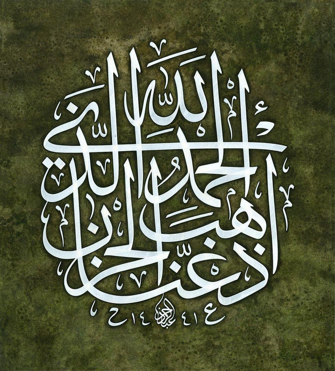 """Work Calligraphy الْحَمْدُ لِلَّهِ الَّذِي أَذْهَبَ عَنَّا الْحَزَنَ """"Bizden üzüntüyü gidere…- Abdurrahman Depeler"""