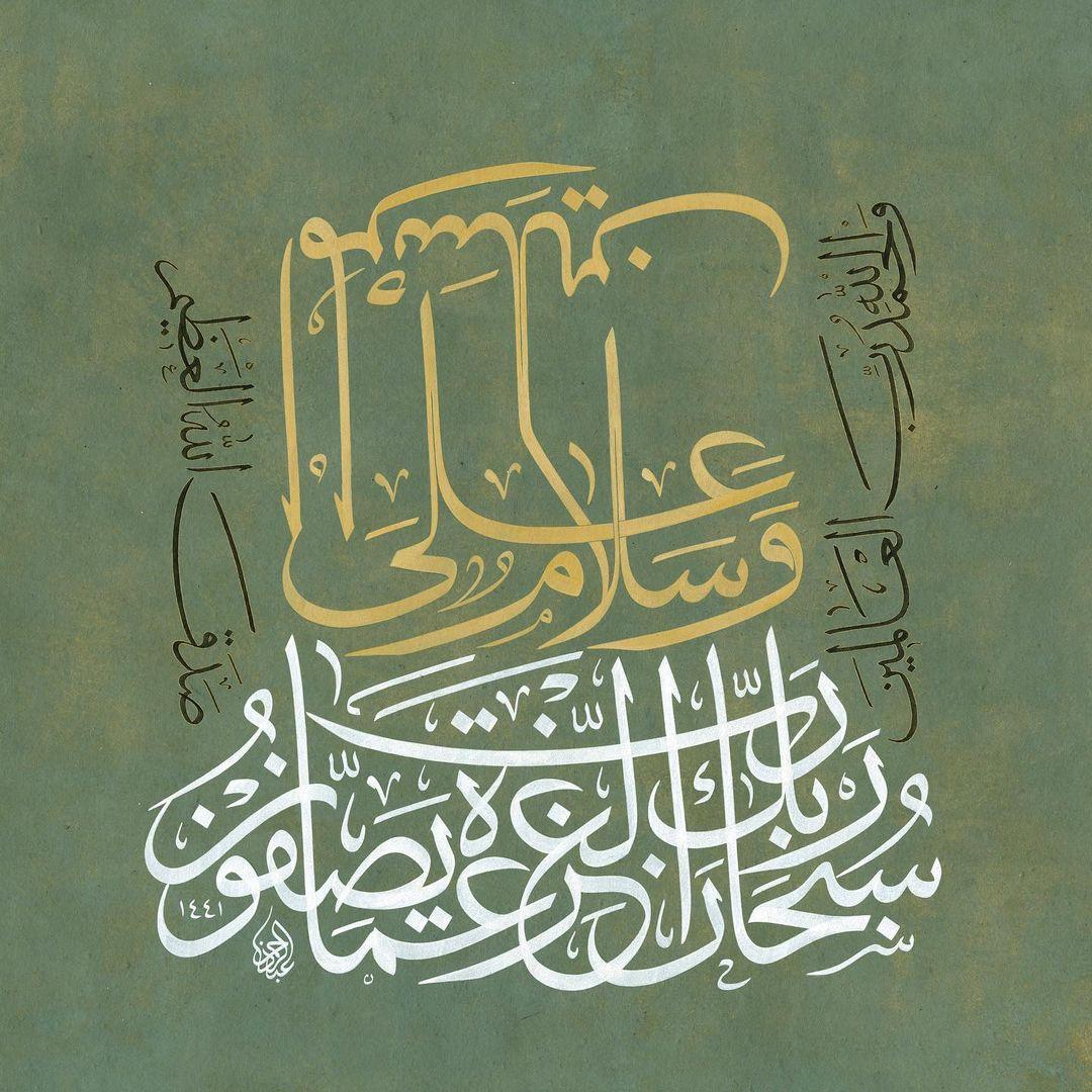 Work Calligraphy سُبْحَانَ رَبِّكَ رَبِّ الْعِزَّةِ عَمَّا يَصِفُونَۚ وَسَلَامٌ عَلَى الْمُرْسَل۪…- Abdurrahman Depeler