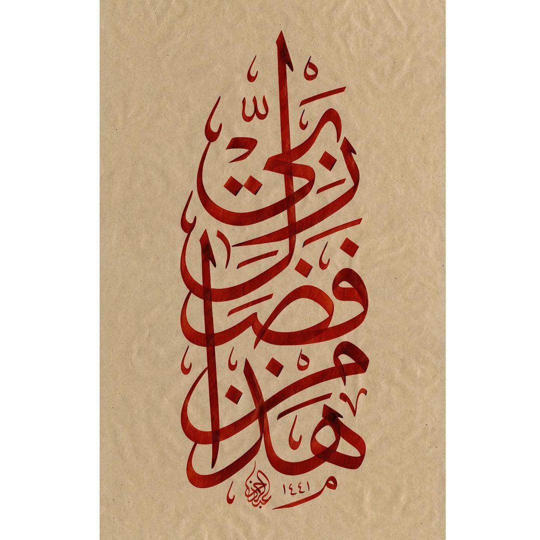 """Work Calligraphy هٰذَا مِنْ فَضْلِ رَبّ۪ي۠ Bu, rabbimin bir lütfudur. (Neml Suresi 40) """"This is …- Abdurrahman Depeler"""