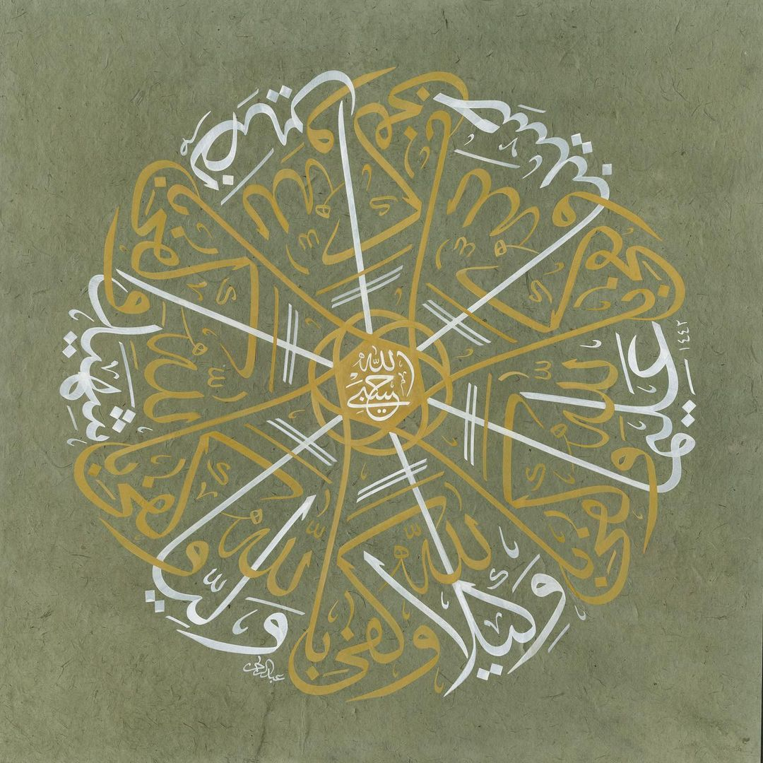 Work Calligraphy وَكَفَى بِاللَّهِ شَهِيدًا  Şahit olarak Allah yeter. (Fetih 28) وَكَفَى بِا…- Abdurrahman Depeler