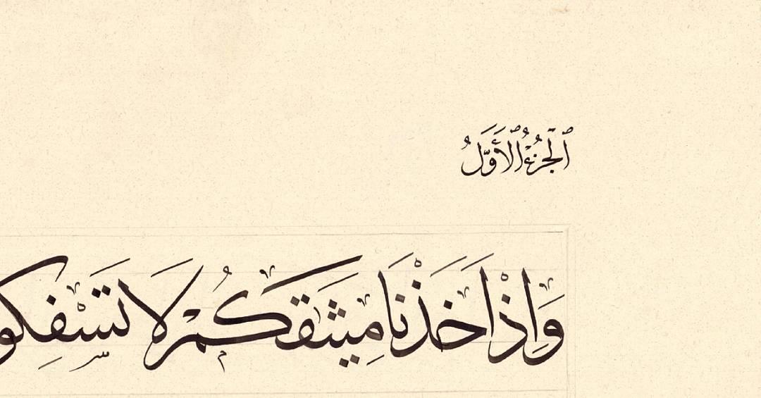 Works Calligraphy Haythamsalmo … 34