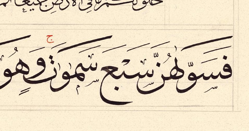 Works Calligraphy Haythamsalmo … 46