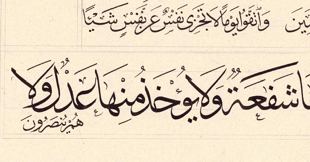 Works Calligraphy Haythamsalmo … 47