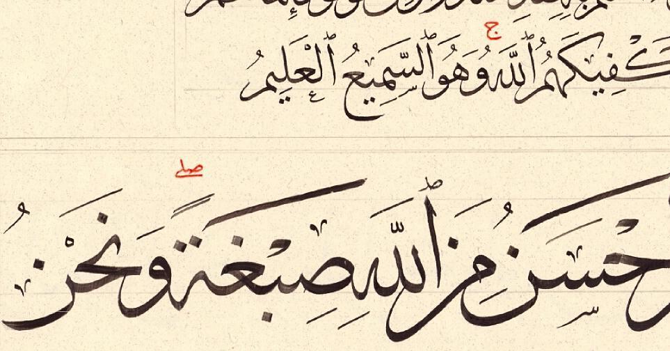 Works Calligraphy Haythamsalmo … 50