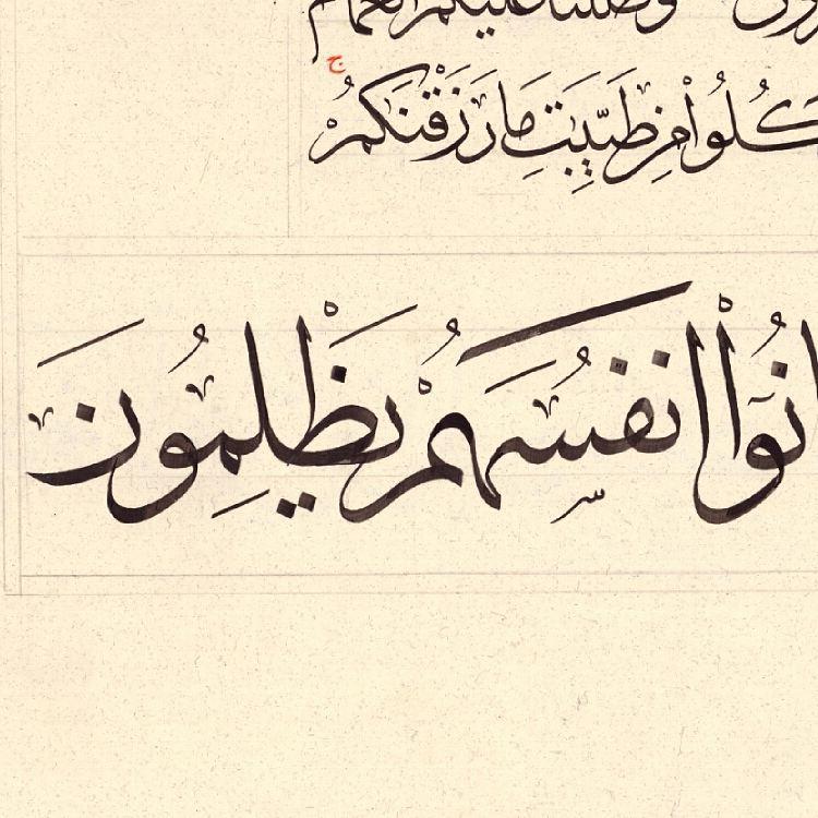 Works Calligraphy Haythamsalmo … 59