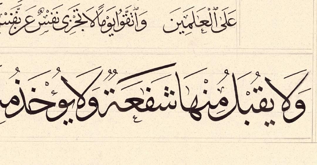 Works Calligraphy Haythamsalmo … 81