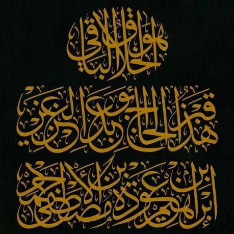 khat/hat/kat Tsulust/Thuluth Mothana Alobaydi … 261