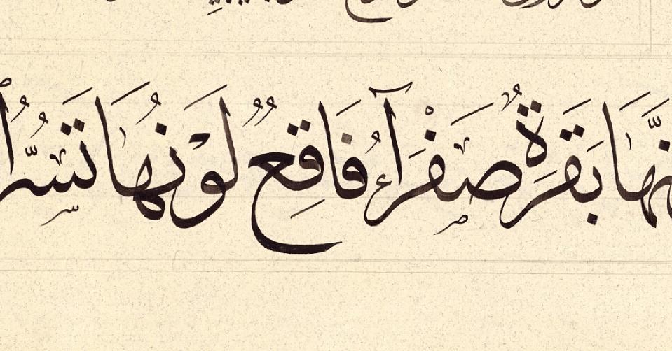 Works Calligraphy Haythamsalmo … 66