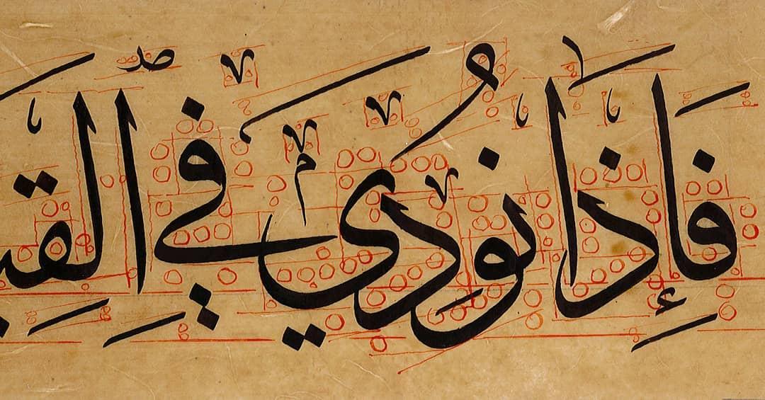khat/hat/kat Tsulust/Thuluth Mothana Alobaydi … 187