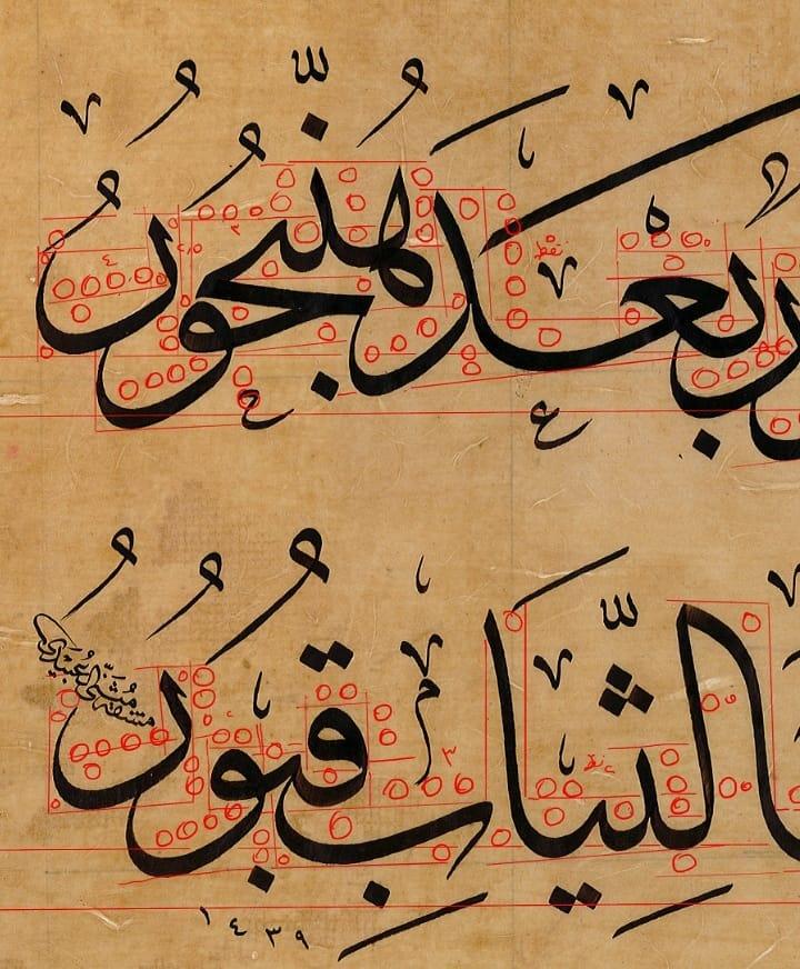 khat/hat/kat Tsulust/Thuluth Mothana Alobaydi #خط_عربي #خط_اسلامي #فن_اسلامي #فن #خط #مثنى_العبيدي #خطاط #الفن_الحديث #الفنان… 324