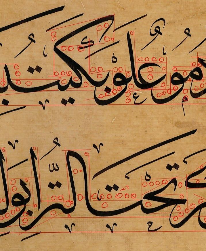 khat/hat/kat Tsulust/Thuluth Mothana Alobaydi #خط_عربي #خط_اسلامي #فن_اسلامي #فن #خط #مثنى_العبيدي #خطاط #الفن_الحديث #الفنان… 243