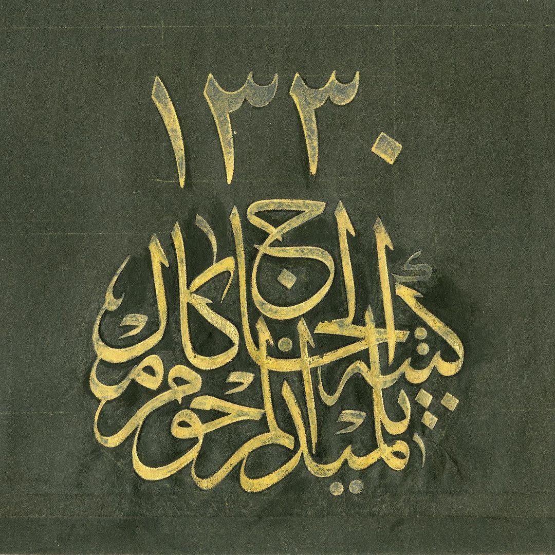 Apk Website For Arabic Calligraphy Albayrak Hat koleksiyonundan @albayrakhat Reîsü'l Hattâtîn Hacı Kâmil Akdik... 1296 4