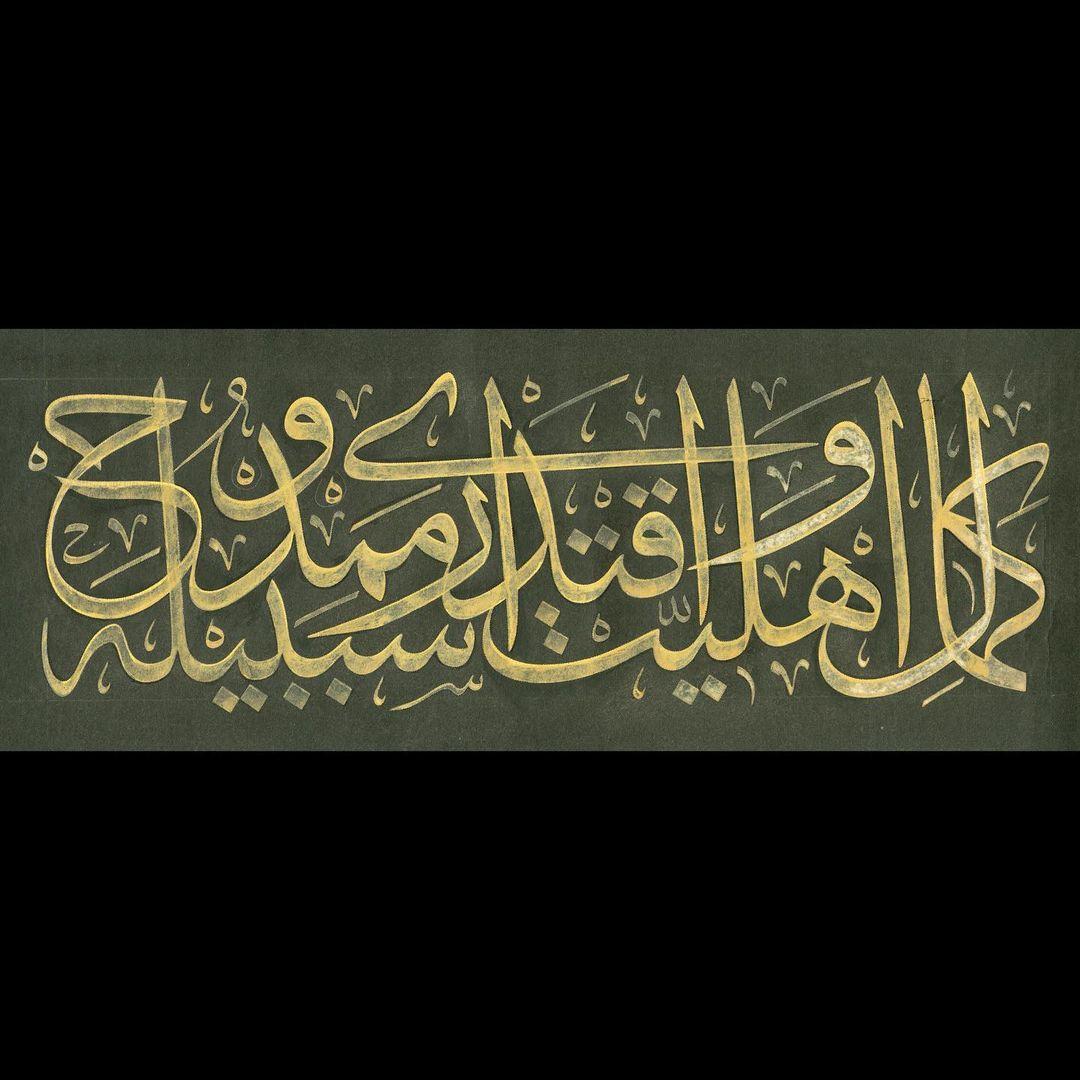 Apk Website For Arabic Calligraphy Albayrak Hat koleksiyonundan @albayrakhat Reîsü'l Hattâtîn Hacı Kâmil Akdik... 1296 3