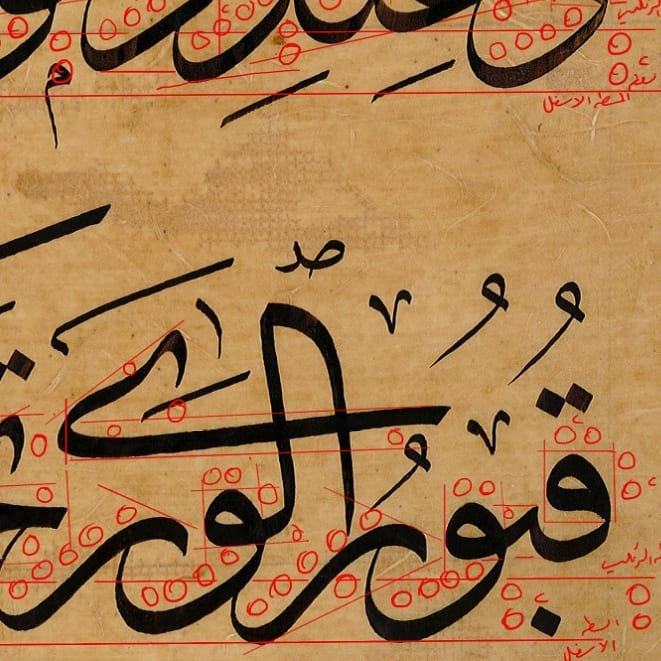 khat/hat/kat Tsulust/Thuluth Mothana Alobaydi #خط_عربي #خط_اسلامي #فن_اسلامي #فن #خط #مثنى_العبيدي #خطاط #الفن_الحديث #الفنان… 436