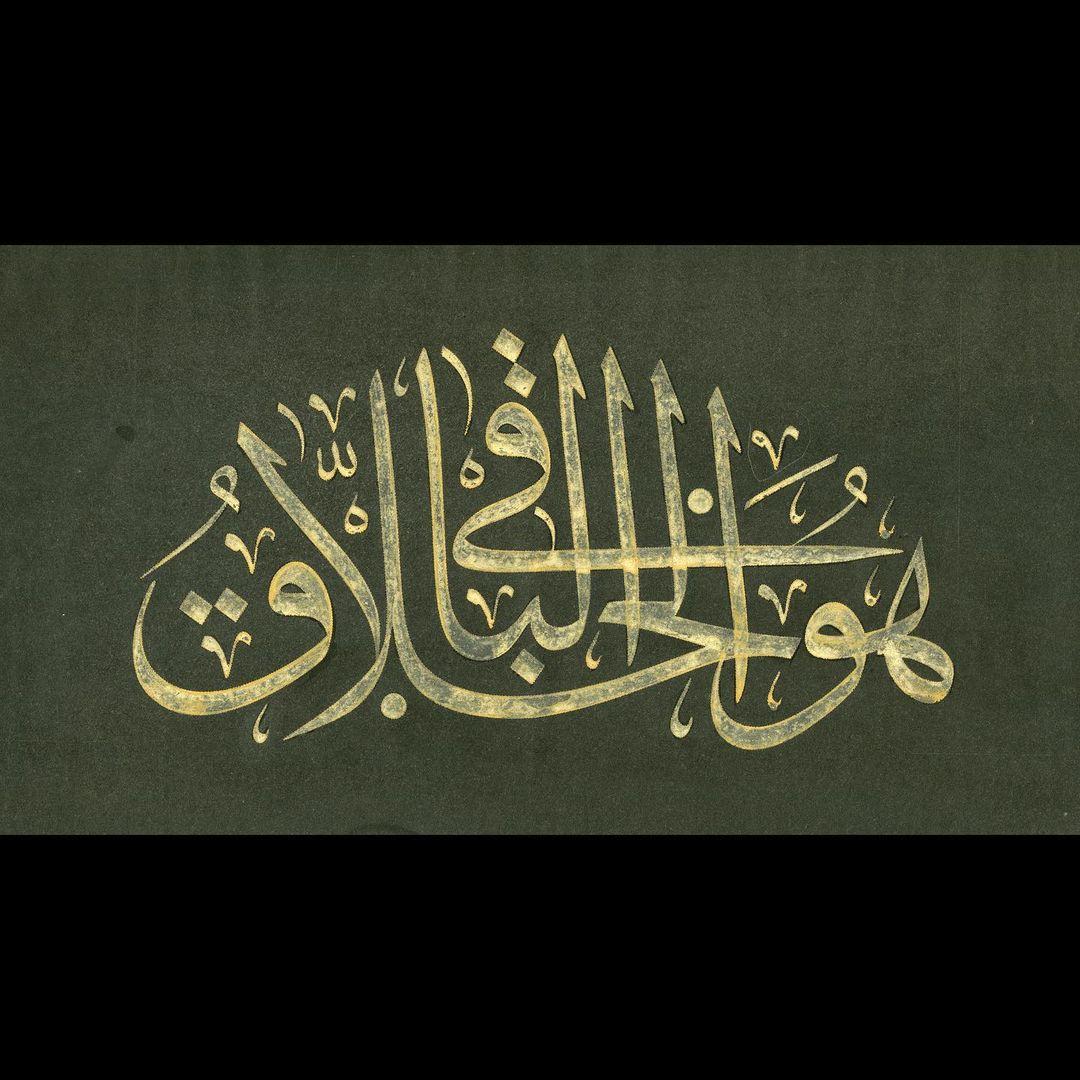 Apk Website For Arabic Calligraphy Albayrak Hat koleksiyonundan @albayrakhat Reîsü'l Hattâtîn Hacı Kâmil Akdik… 1296