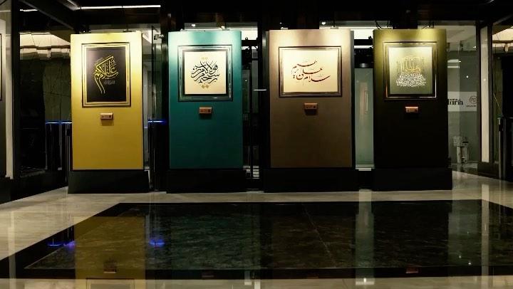 """Apk Website For Arabic Calligraphy Kur'an-ı Kerim'de geçen """"selam"""" ayetlerinin yer aldığı 2021 Albayrak Hat Takvi… 261"""