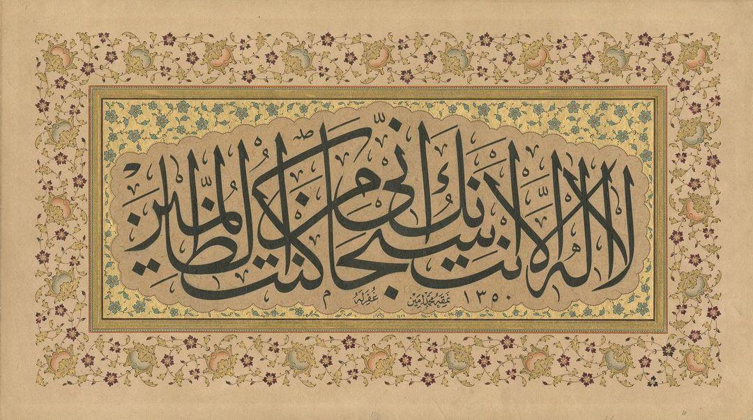 Apk Website For Arabic Calligraphy Mehmed Özçay koleksiyonundan, Mehmed Emin Yazıcı (v. 3 Şubat 1945) hattıyla c… 1071