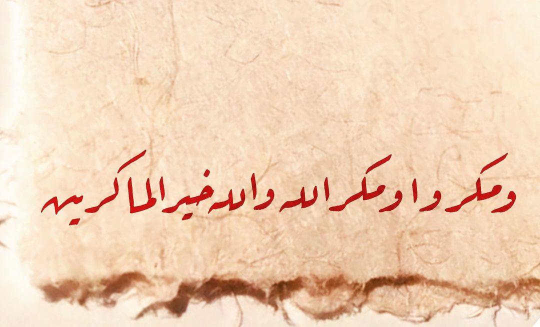 Donwload Photo Âl-i İmran 54 سورة آل عمران #arabiccalligraphy #islamiccalligraphy #tezhip #hüs…- hattat_aa
