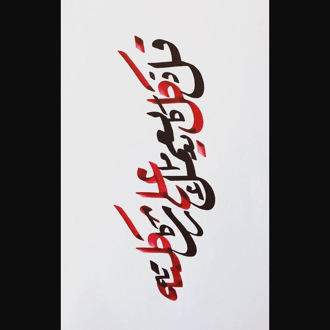 Donwload Photo İsra 84 سورة الاسراء #arabiccalligraphy #islamiccalligraphy #tezhip #hüsnühat …- hattat_aa