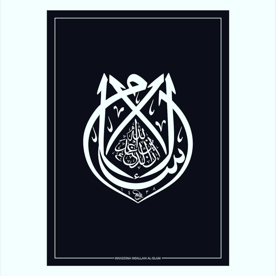 Donwload Photo Khat Unik Truly the religion with Allah is ISLAM…. – Yushaa Abdullah