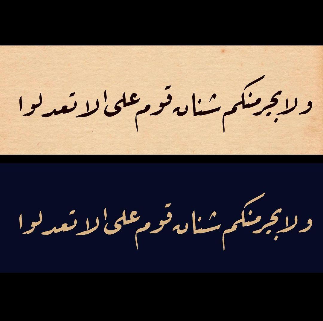 Donwload Photo Maide 8 سورة المائدة #arabiccalligraphy #islamiccalligraphy #tezhip #hüsnühat …- hattat_aa