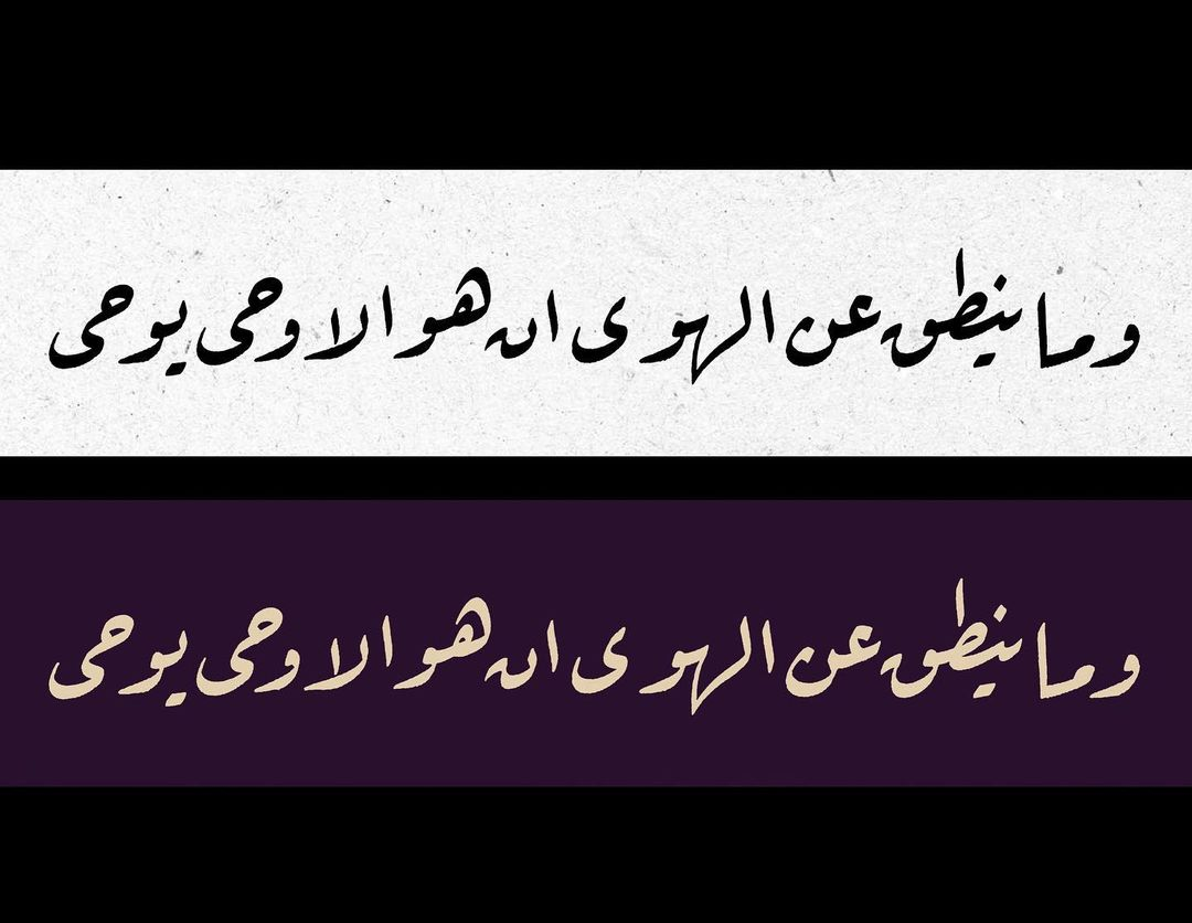 Donwload Photo Necm 3-4 سورة النجم #arabiccalligraphy #islamiccalligraphy #tezhip #hüsnühat #…- hattat_aa